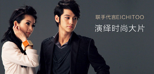 Ким Бом Обои with a well dressed person and a business suit entitled Kim Bum and Ariel Lin for Echitoo