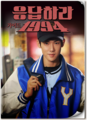 Answer me 1994 - korean-dramas photo