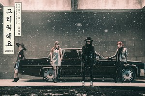 2NE1 – Concept Fotos 'Missing You'