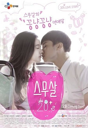 Kikwang and Lee Da In 'Twenty-Years-Old'