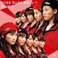 Ai no Gundan 3 - morning-musume photo