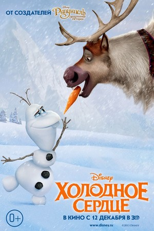 Olaf and Sven Russian Poster