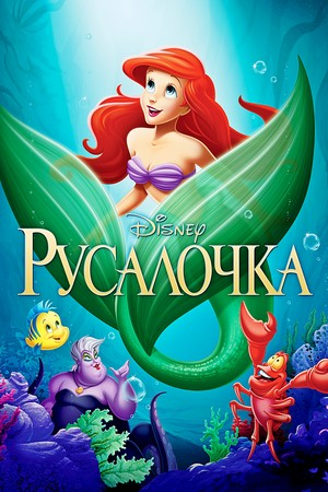 Walt 디즈니 DVD Covers - The Little Mermaid: Diamond Edition DVD Cover (Russian)