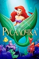 Walt Disney DVD Covers - The Little Mermaid: Diamond Edition DVD Cover (Russian) - walt-disney-characters photo