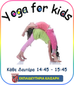 yoga for kids - classic-disney photo