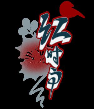 Beni-Shigure (Koujaku's Ribsteez Team)
