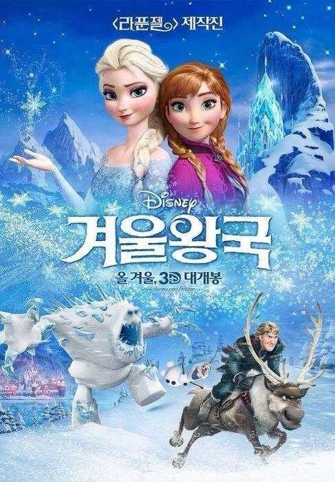 La Reine des Neiges Korean poster