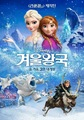 Frozen Korean Poster - disney-princess photo