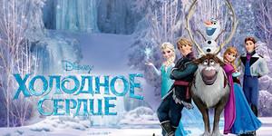 Russian फ्रोज़न Twitter Cover