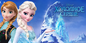 Russian Elsa and Anna Twitter Cover