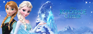 Russian Elsa and Anna Facebook Cover