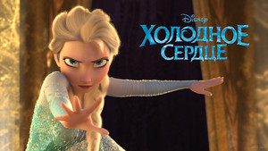 Russian Elsa वॉलपेपर