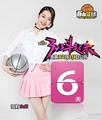 Chinese Freestyle Street Basketball - Sulli - f-x photo