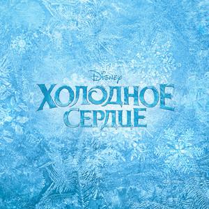 Russian Frozen iPad kertas dinding