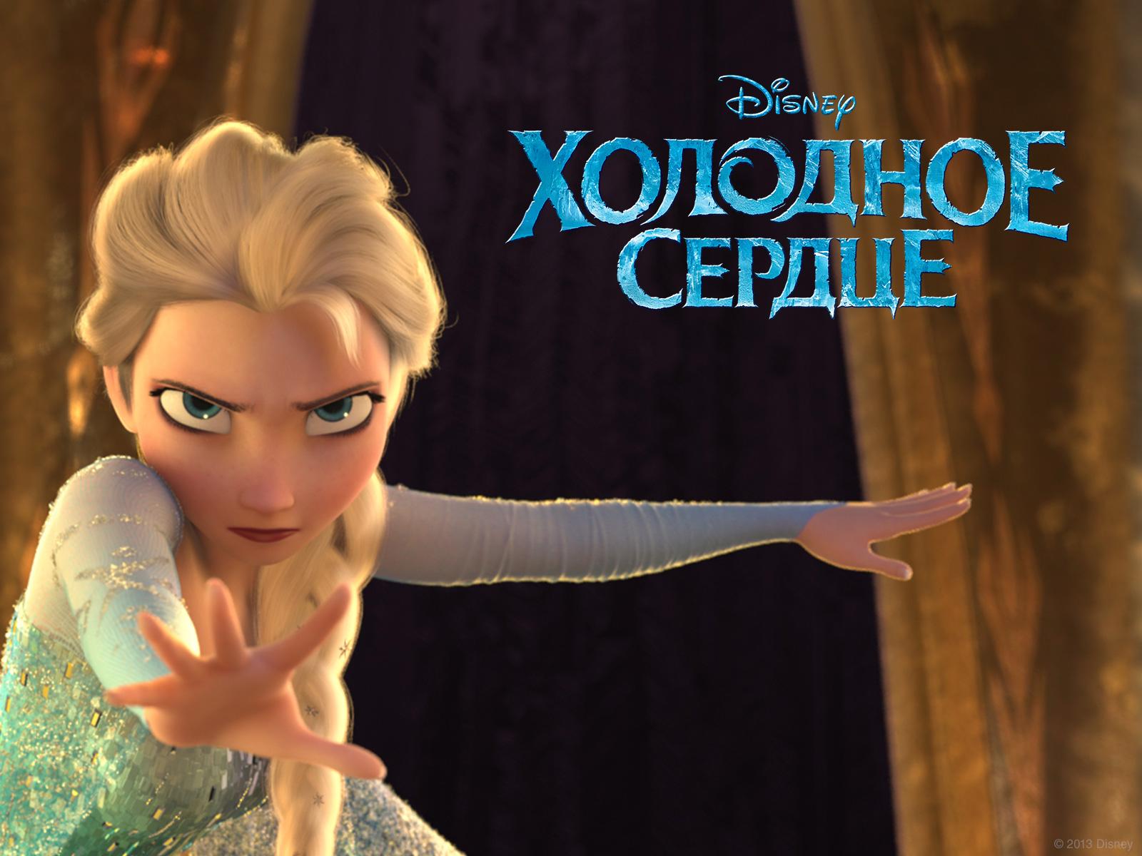 Russian Elsa Обои