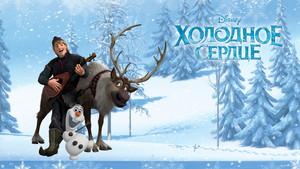 Russian La Reine des Neiges fond d'écran