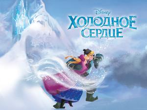 Russian frozen fondo de pantalla