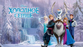 Russian Frozen Wallpaper - frozen wallpaper