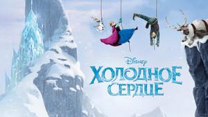 Frozen Russian wallpaper