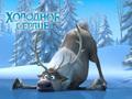 Frozen Russian Wallpapers