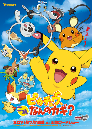 Pokémon achtergrond with anime entitled Pikachu short for the 17th Pokemon movie poster