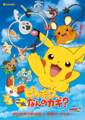 Pikachu short for the 17th Pokemon movie poster