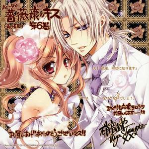 White Rose and Rose Princess