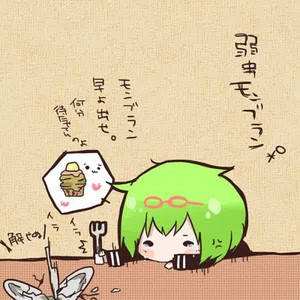 Hungry Gumi :'