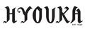 hyouka logo - hyouka photo