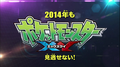 Preview for 2014 Pokemon XY - pokemon photo