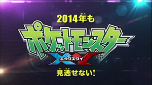 prévisualiser for 2014 Pokemon XY