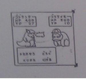 Pokemon beta