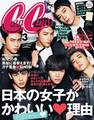 2PM Japanese magazine 'CanCam'   - 2pm photo