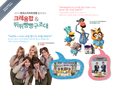 Crayon Pop Ambassador Posters for Korea Scout Association - crayon-pop photo