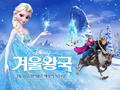 Frozen Korean wallpaper
