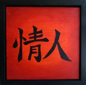 Kanji of lurve