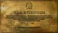 USS Enterprise Dedication Plaque