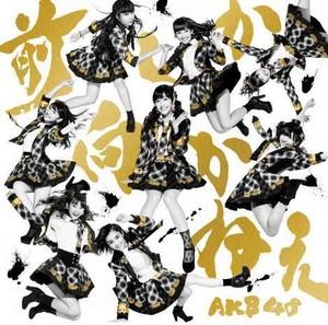 akb48 - Maeshika Mukanee