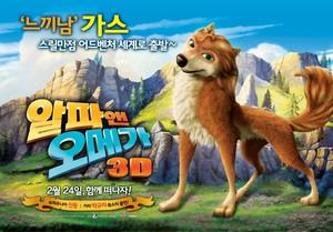 Korean Alpha And Omega Poster (Garth)