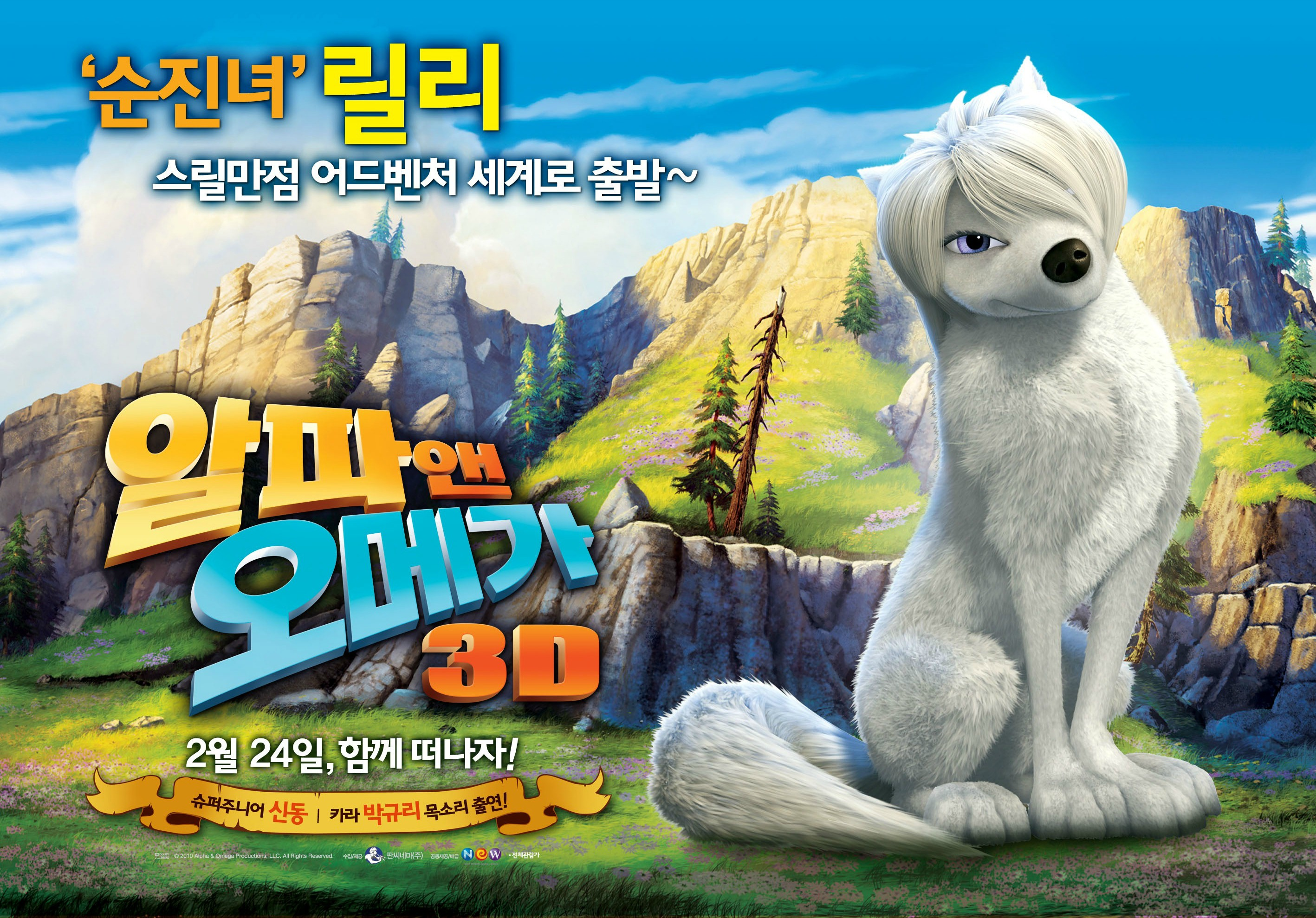 Korean Alpha And Omega Poster (Lilly)