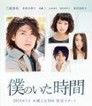 Boku no Ita Jikan - japanese-dramas photo