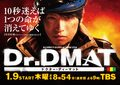 Dr. DMAT                   - japanese-dramas photo