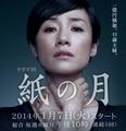 Kami no Tsuki - japanese-dramas photo