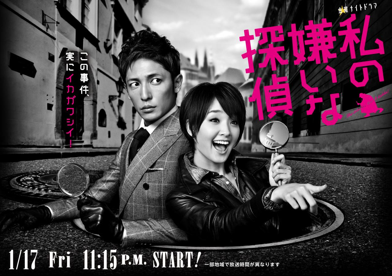 sato takeru and miura haruma relationship quiz