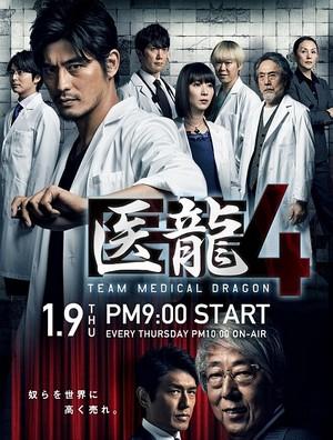 医龍4〜Team Medical Dragon〜