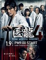 医龍4〜Team Medical Dragon〜 - japanese-dramas photo