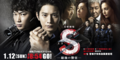 S - Saigo no Keikan - japanese-dramas photo