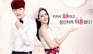 """Emergency Couple"""