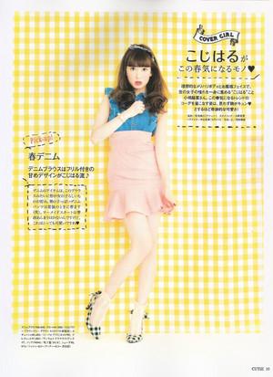 「CUTiE」Mar. 2014