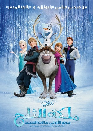 ملصق فيلم ديزني ملكة الثلج > ডিজনি ফ্রোজেন poster